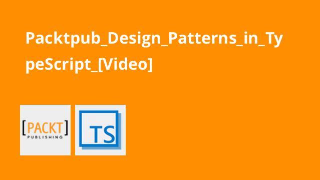 آموزش ویدئویی الگوهای طراحی درTypeScript